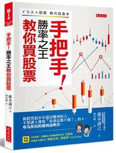 手把手!勝率之王教你買股票:做股票很多年還沒賺到的人、不想讓人發現「你連這都不懂?」的人,專為你寫的獲利說明書。-cover
