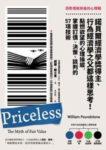 洞悉價格背後的心理戰: 諾貝爾經濟學獎得主、行為經濟學之父都這樣思考!點燃欲望的心理操縱,掌握訂價、決策、談判的57項技術, 3/e-cover
