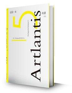 這是一本 Artlantis5 的書 (上冊):來自一個使用者的告白-cover