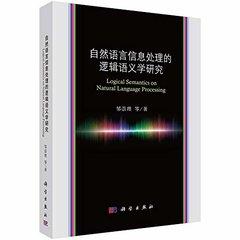 自然語言信息處理的邏輯語義學研究-cover