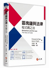 區塊鏈與法律:程式碼之治 (Blockchain and the Law: The Rule of Code)-cover
