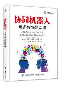 協同機器人與多傳感器網絡-cover