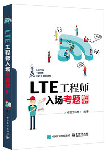 LTE 工程師入場考題解析-cover