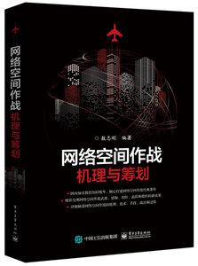 網絡空間作戰:機理與籌劃-cover