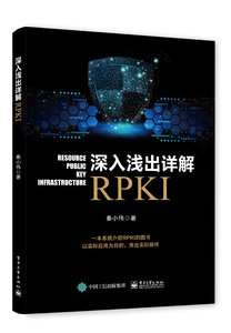 深入淺出詳解RPKI-cover