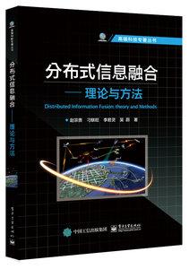 分佈式信息融合――理論與方法-cover