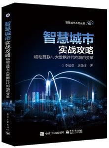 智慧城市實戰攻略——移動互聯與大數據時代的城市變革-cover