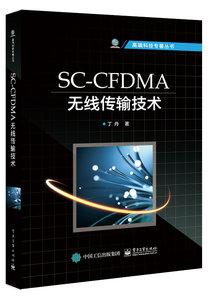 SC-CFDMA 無線傳輸技術-cover