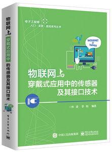 物聯網與穿戴式應用中的傳感器及其接口技術-cover