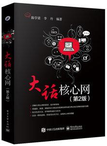 大話核心網, 2/e-cover