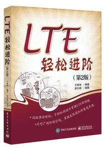 LTE輕松進階(第2版)-cover