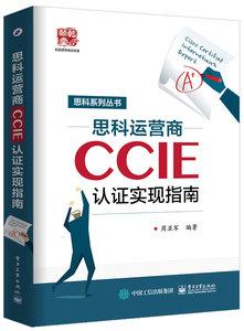 思科運營商CCIE認證實現指南-cover
