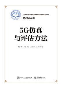 5G模擬與評估方法-cover