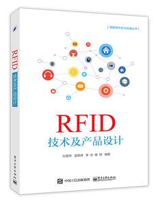 RFID 技術及產品設計-cover