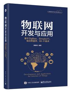 物聯網開發與應用——基於ZigBee、SimpliciTI、低功率藍牙、Wi-Fi技術-cover