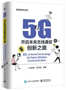 5G:開啟未來無線通信創新之路-cover