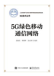5G綠色移動通信網絡-cover