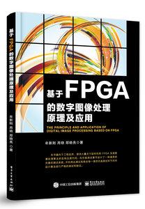 基於FPGA的數字圖像處理原理及應用-cover