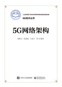 5G網絡架構-cover