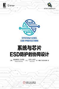 系統與芯片 ESD 防護的協同設計-cover