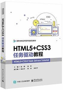 HTML5+CSS3任務驅動教程