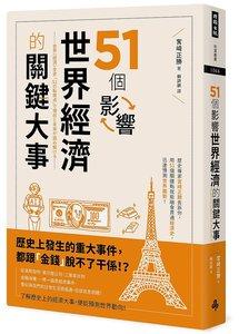 51個影響世界經濟的關鍵大事-cover