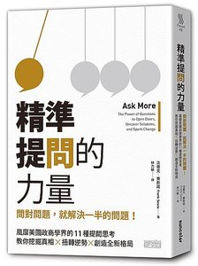 精準提問的力量:問對問題,就解決一半的問題!風靡美國政商學界的11種深度提問思考,教你挖掘真相,扭轉逆勢,創造全新格局-cover