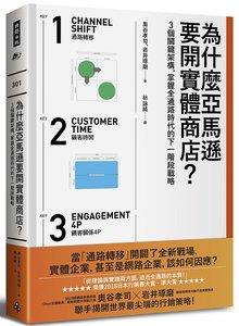 為什麼亞馬遜要開實體商店?: 3個關鍵架構,掌握全通路時代的下一階段戰略-cover