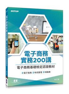 電子商務實務 200講|電子商務基礎檢定認證教材-cover