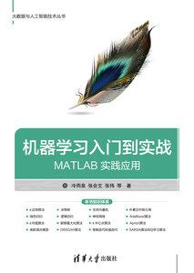 機器學習入門到實戰 — MATLAB 實踐應用-cover