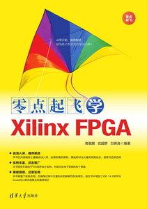 零點起飛學 Xilinx FPGA-cover