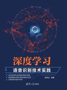 深度學習 : 語音識別技術實踐-cover