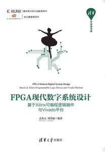FPGA 現代數字系統設計 — 基於 Xilinx 可編程邏輯器件與 Vivado 平臺-cover