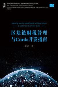 區塊鏈財稅管理與 Corda 開發指南-cover
