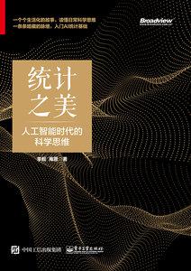 統計之美:人工智能時代的科學思維-cover