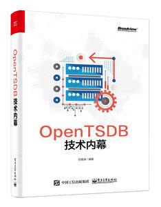 OpenTSDB 技術內幕-cover