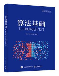 算法基礎——打開程序設計之門-cover
