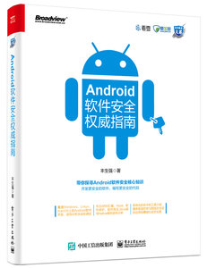 Android 軟件安全權威指南-cover