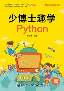 少博士趣學Python-cover