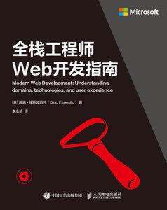 全棧工程師Web開發指南-cover