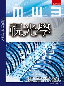 視光學-cover