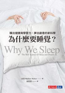 為什麼要睡覺?-cover