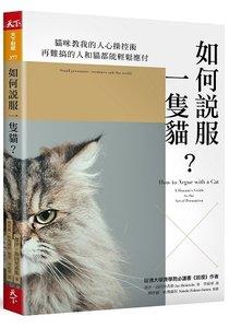 如何說服一隻貓?-cover