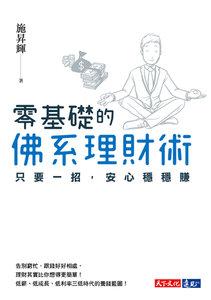 零基礎的佛系理財術-cover