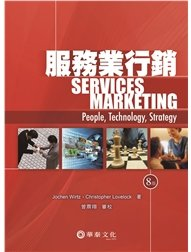 服務業行銷, 8/e (Wirtz: Services Marketing: People, Technology, Strategy, 8/e)-cover