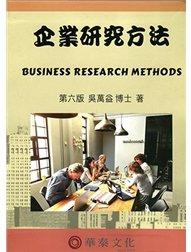 企業研究方法, 6/e (附光碟)-cover