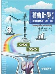 管理會計學-理論與應用 (全一冊)-cover