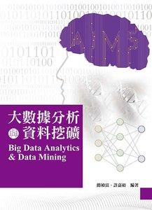 大數據分析與資料挖礦, 2/e-cover