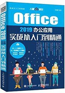 Office 2019辦公應用實戰從入門到精通-cover