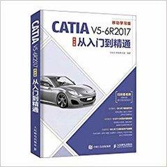 CATIA V5-6R2017中文版從入門到精通-cover